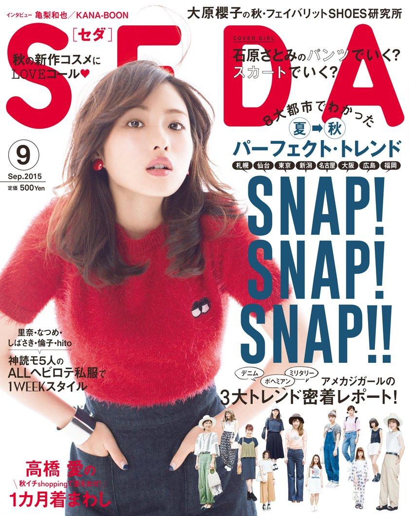 石原さとみ セダ 2015年9月号 表紙 seda201509