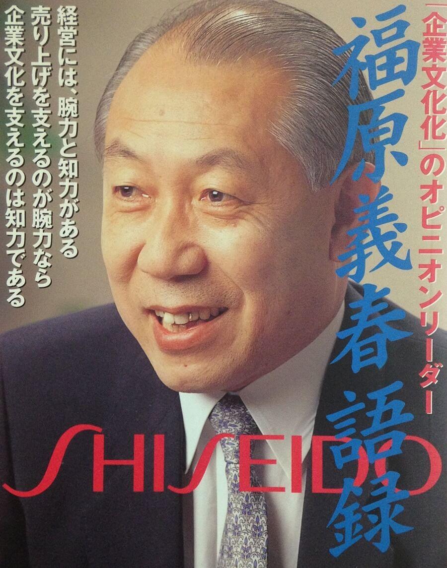 資生堂 福原義春 shisedo_yosiharu_fukuhara
