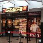 いきなりステーキで初ワイルドハンバーグランチ。