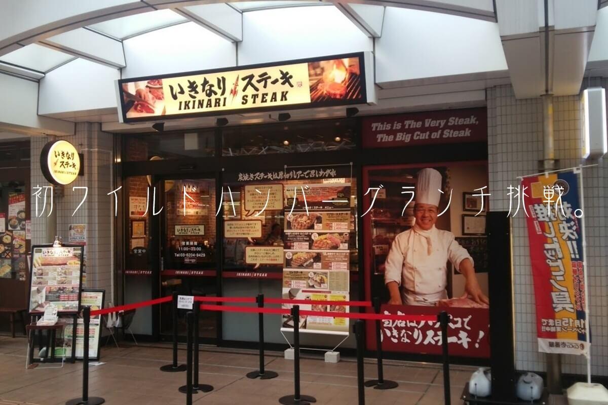 いきなりステーキ 初ワイルドハンバーグランチ 晴海トリトンスクウェア店