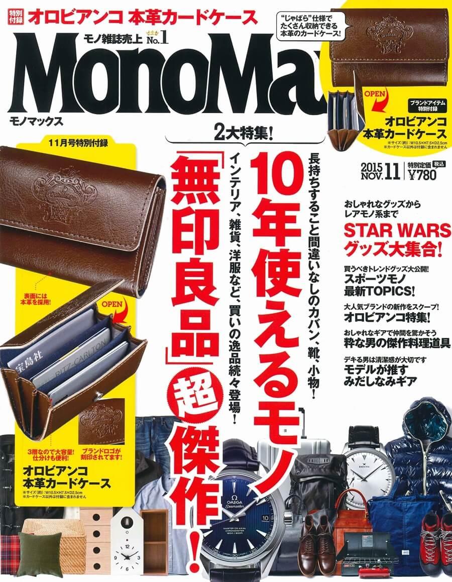 モノマックス 11月号 表紙 MonoMax_201511_COVER