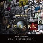 NHKスペシャル 新・映像の世紀、今夜放送デス。
