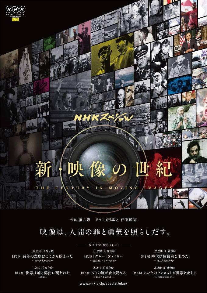 NHK_special NHKスペシャル 新・映像の世紀
