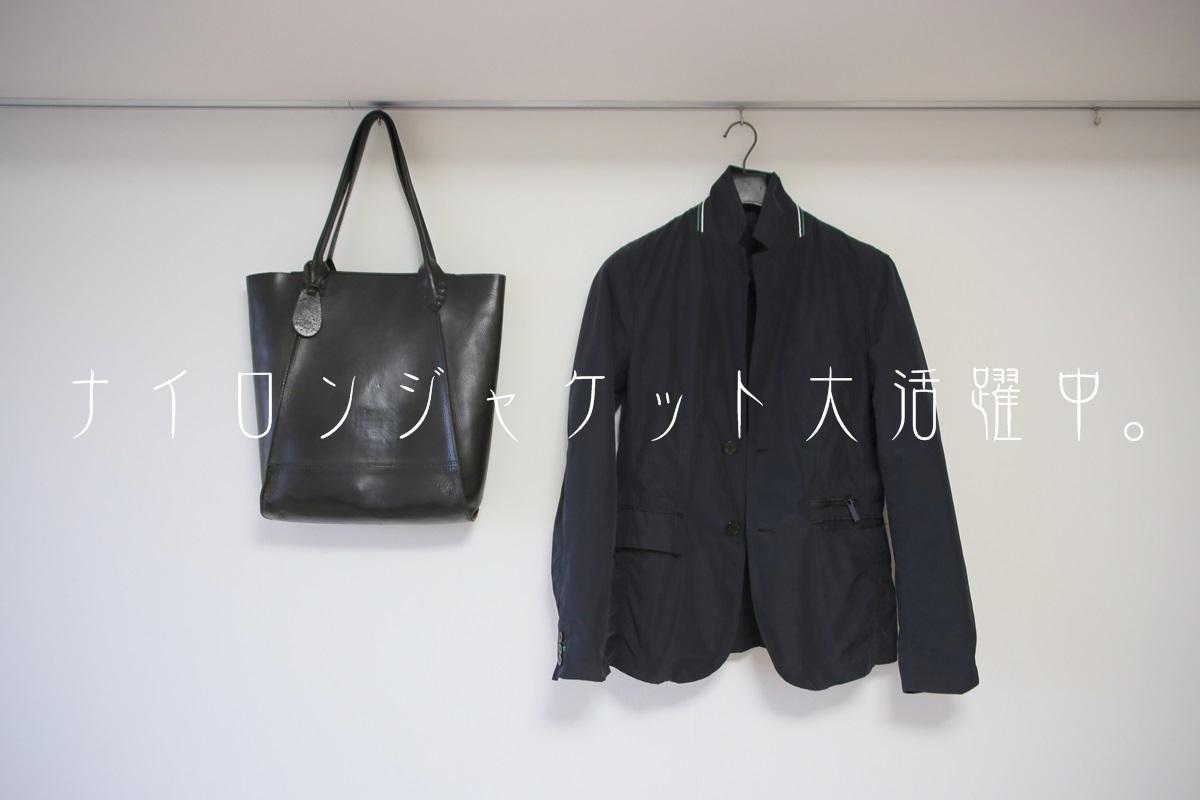 ザラ ナイロンジャケット&金子薫トートバッグ ZARA_and_KaoruKaneko (3)