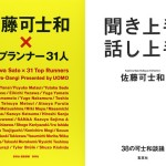 2冊の佐藤可士和著書を読んで。50年後、貴方は何を遺したいですか?