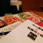 『 小山薫堂 x 佐藤可士和』を読んで。発想の天才 vs 整理の天才。