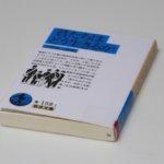 池上彰氏が絶賛する『 君たちはどう生きるか 』を読んで。