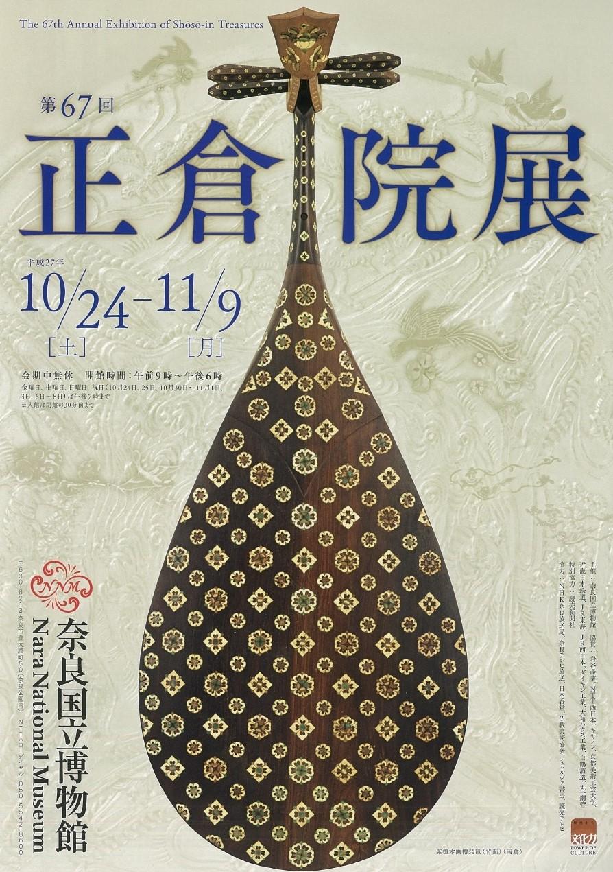 shousouin2015 正倉院展 紫檀木画槽琵琶 背面画像