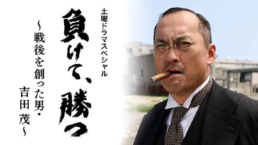 DVD 負けて、勝つ 〜戦後を創った男・吉田茂〜 shigeru_yoshida_maketekatsu (2)