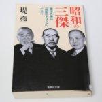『 昭和の三傑 』を読まずして昭和史を語る事勿れ。