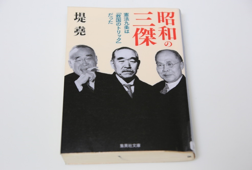 昭和の三傑―憲法九条は「救国のトリック」だった: 堤 堯