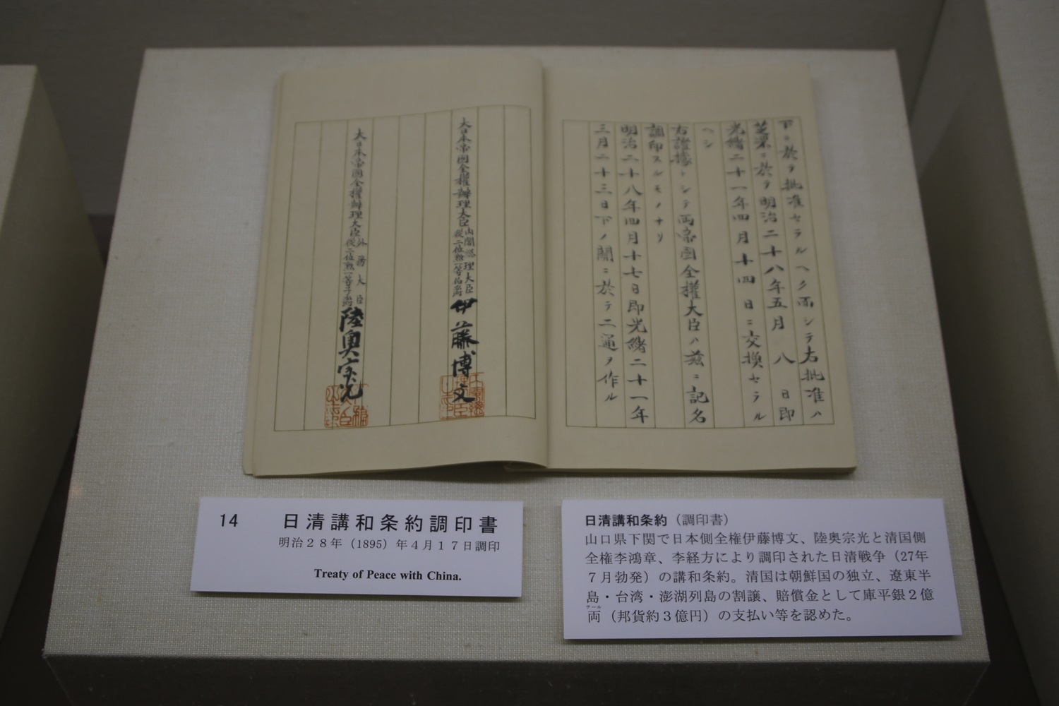 麻布 外交史料館別館 Ministry of Foreign Affairs of Japan (3) Treaty of peace with china