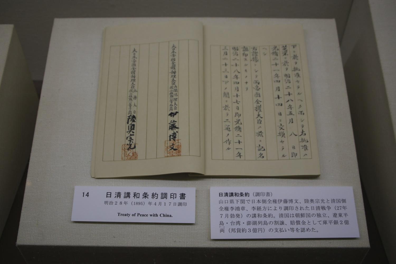 麻布 外交史料館別館 Ministry of Foreign Affairs of Japan (3) Treaty of peace with china