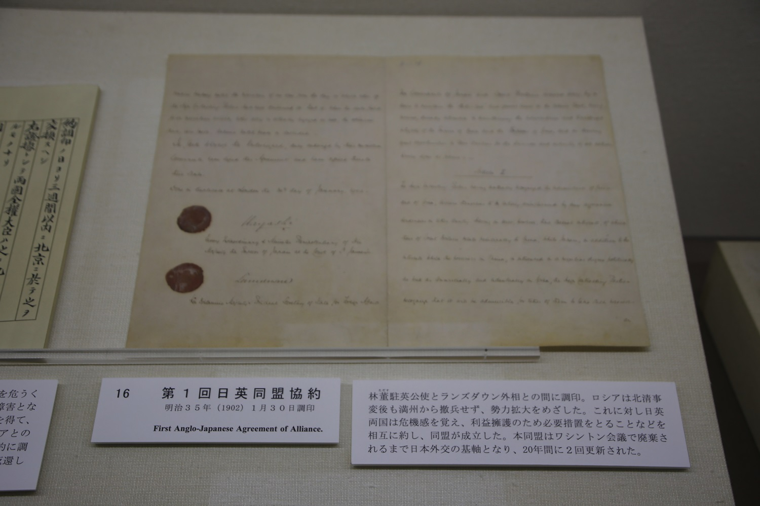 麻布 外交史料館別館 Ministry of Foreign Affairs of Japan (4)First Anglo-Japanese Agreement of Alliance