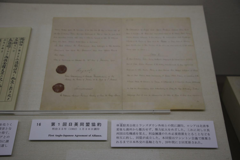麻布 外交史料館別館 Ministry of Foreign Affairs of Japan (4)First Anglo-Japanese Agreement of Alliance
