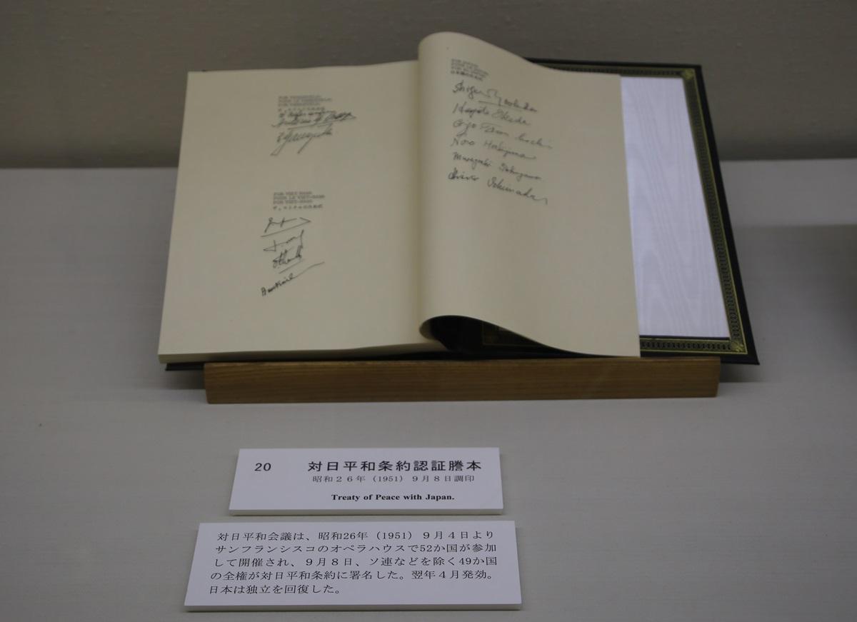 日本国との平和条約 サンフランシスコ講和条約 調印文書 Treaty of Peace with Japan