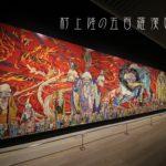 村上隆の五百羅漢図展は圧巻。
