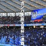 ガンバ大阪天皇杯二連覇!