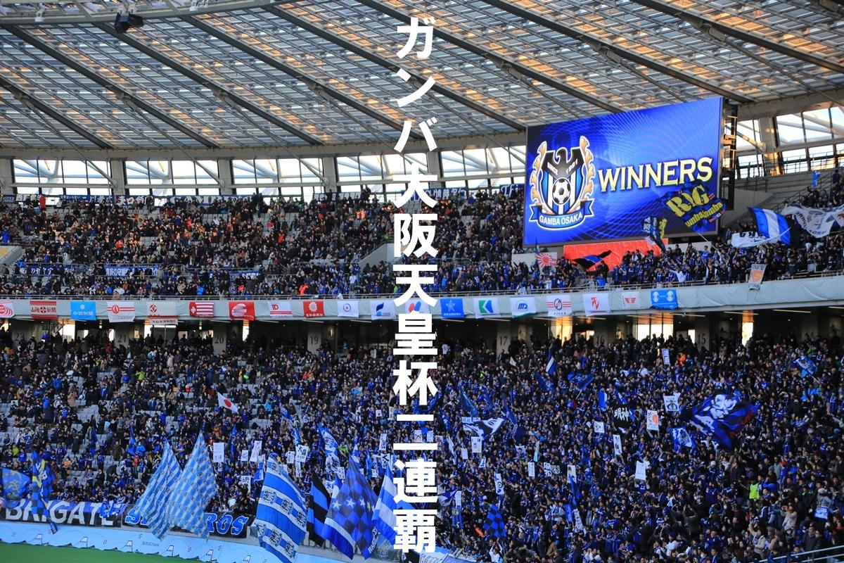 2016年サッカー天皇杯 浦和レッズ vs ガンバ大阪 ガンバ大阪二連覇達成 Emperor'_trophy_2016 (16)