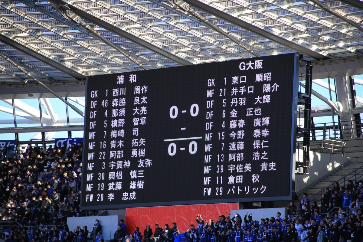 2016年サッカー天皇杯 浦和レッズ vs ガンバ大阪 Emperor'_trophy_2016 (7)