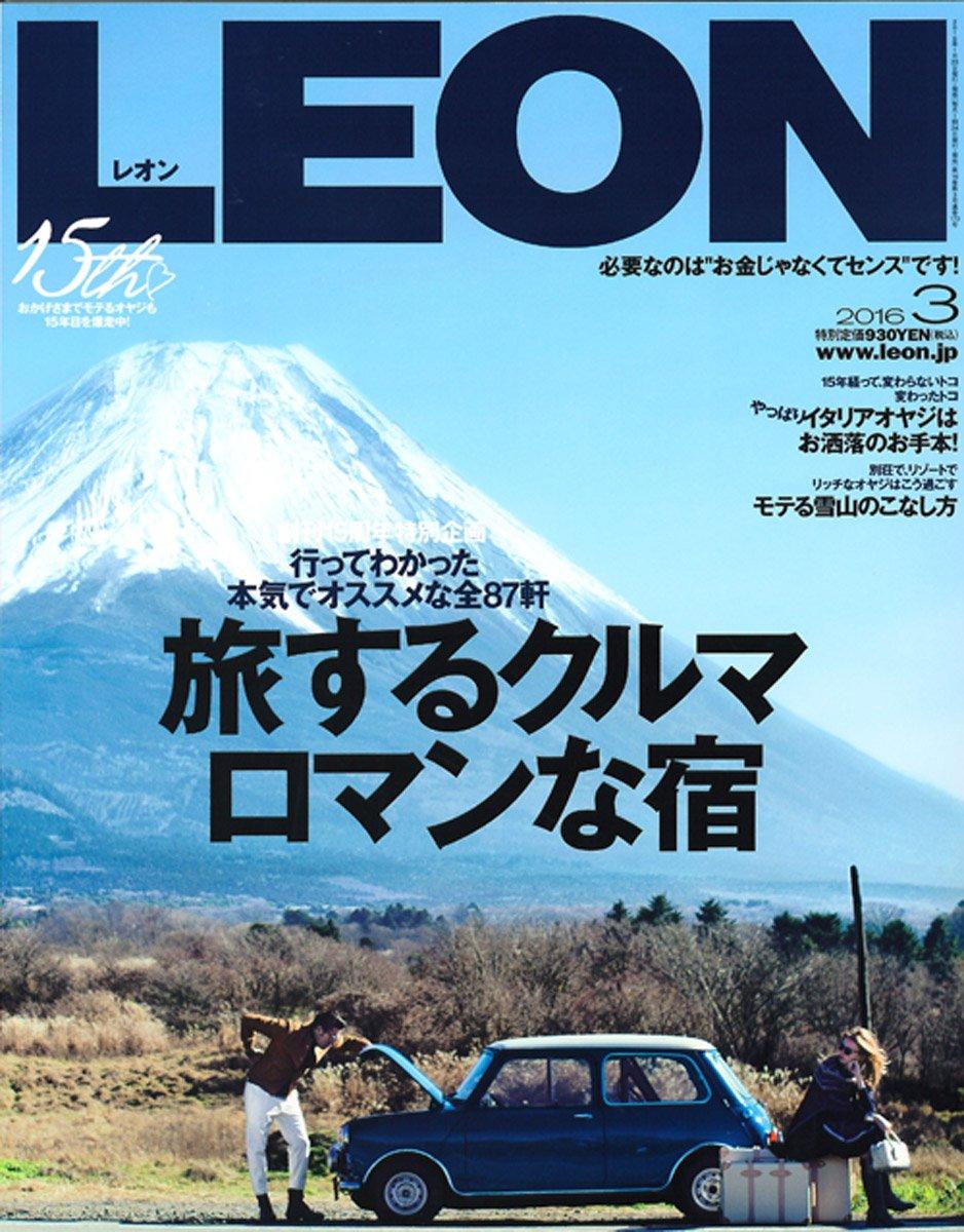 レオン 2016年3月号 LEON201603