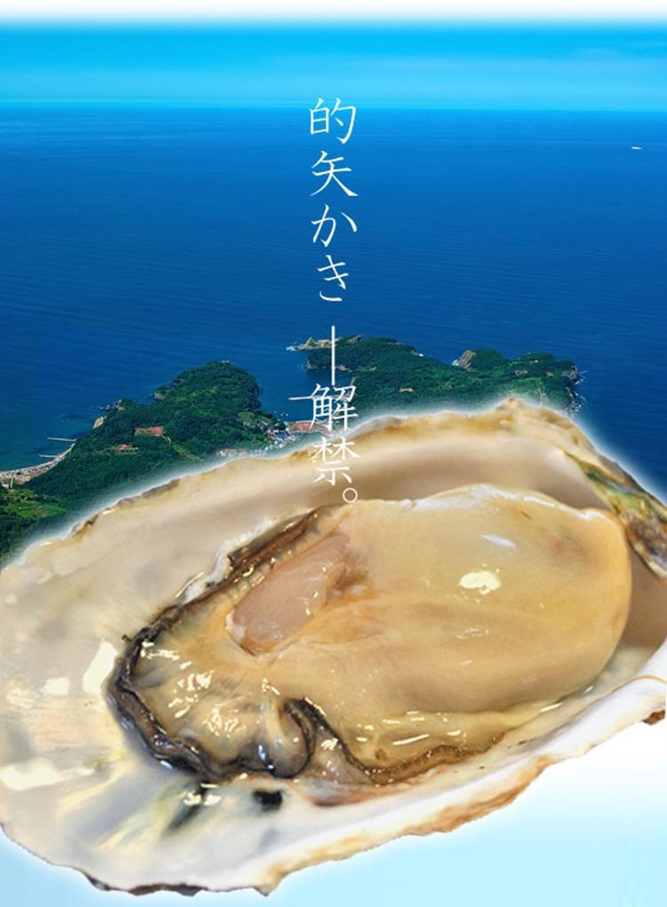 有限会社 佐藤養殖場 的矢牡蠣 三重