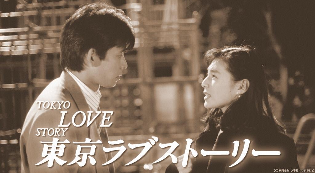 週刊ビッグコミックスピリッツ 2016年9号 東京ラブストーリー tokyo_love_story