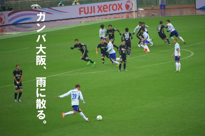 富士ゼロックススーパーカップ 2016  サンフレッチェ広島 vs ガンバ大阪 FUJI XEROX SUPER CUP2016 (10)