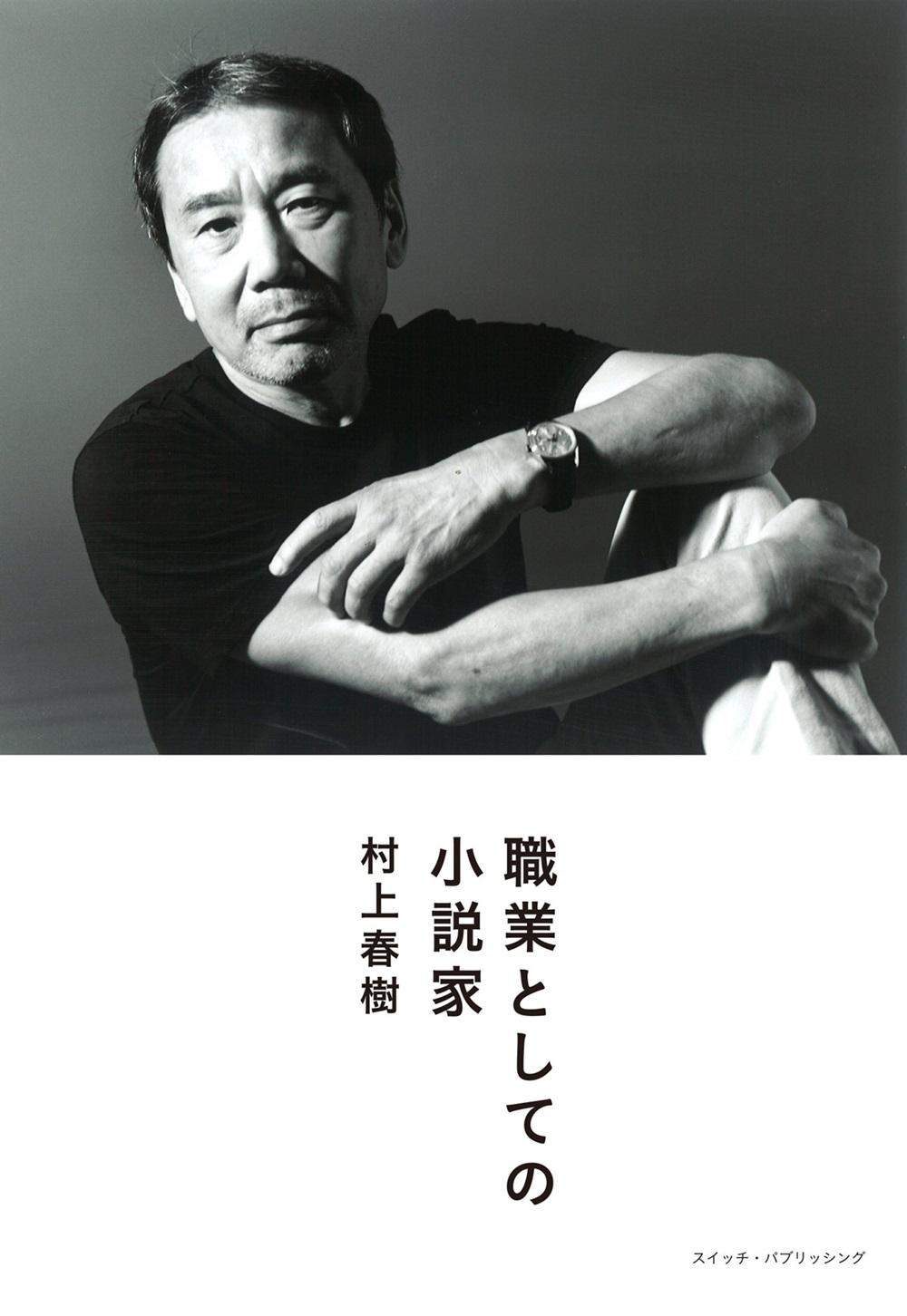 haruki_murakami 職業としての小説家 村上春樹