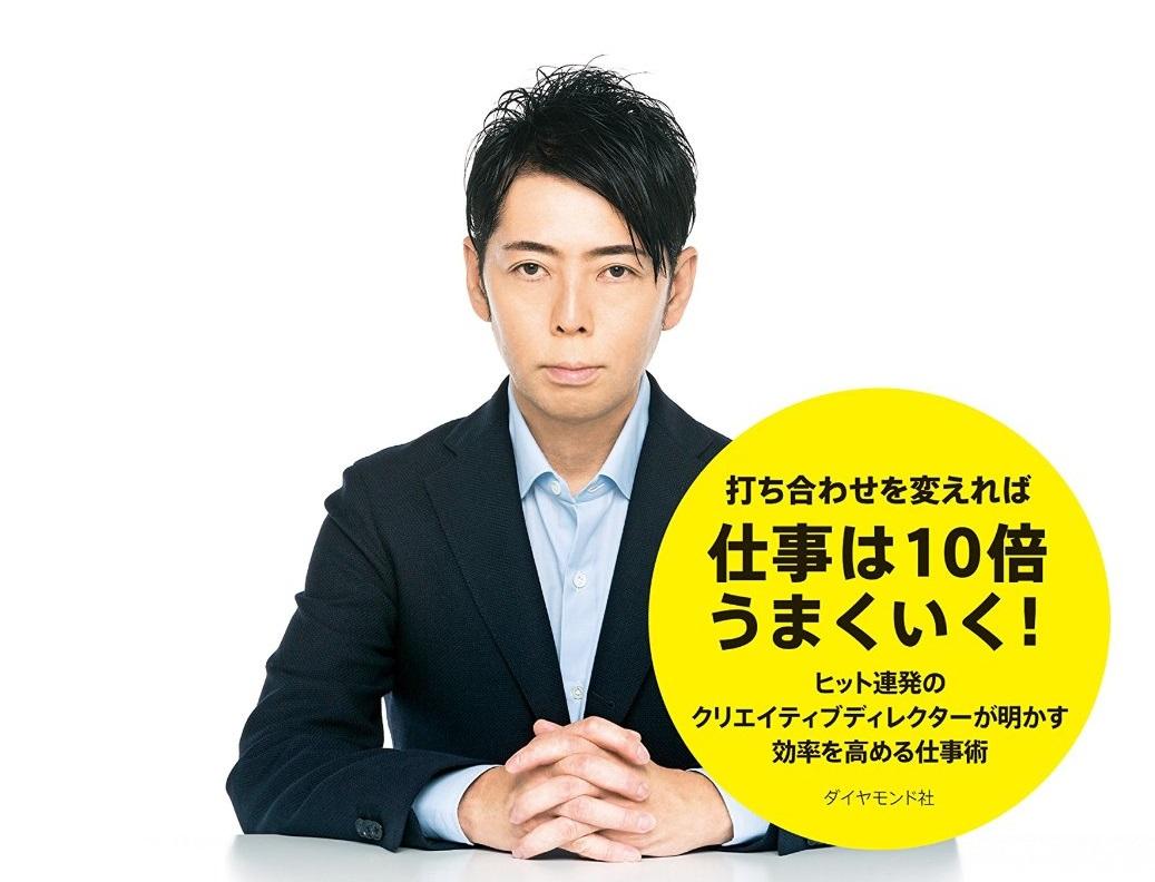 sato_kashiwa 佐藤可士和の打ち合わせ