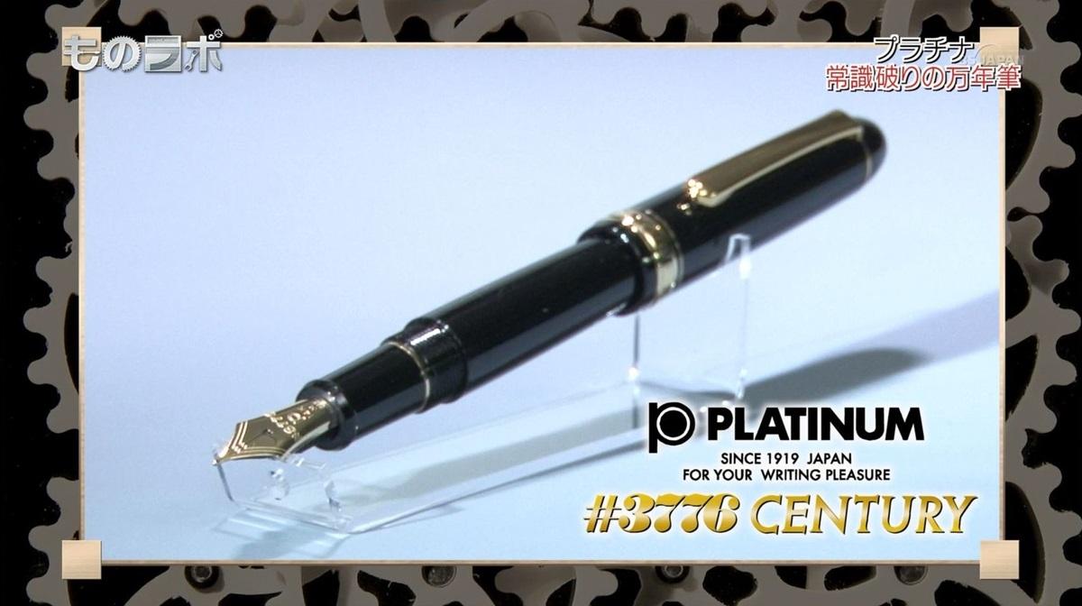 プラチナ万年筆 #3776 センチュリー スリップシール機構 platinum-pen (3)