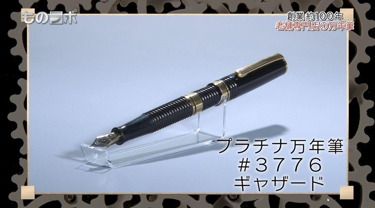 プラチナ万年筆 #3776 ギャザード platinum-pen (4)