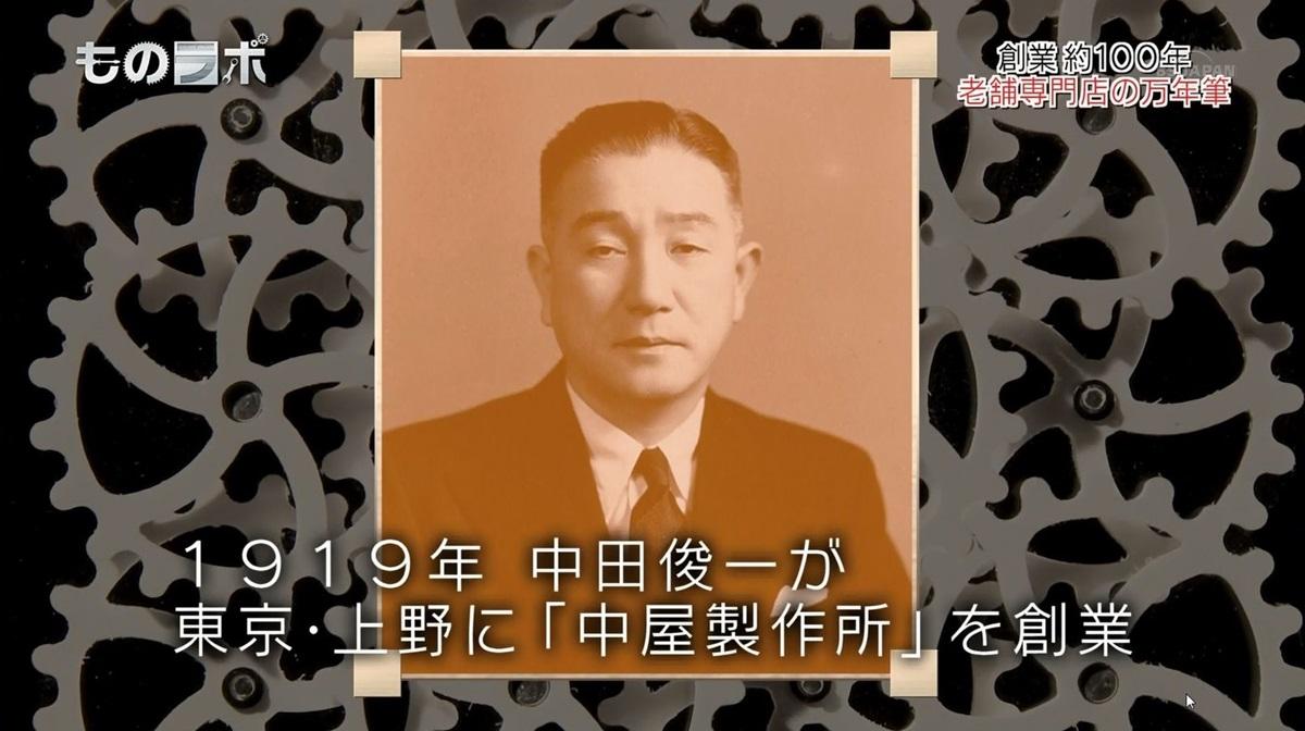 1919年 中屋製作所 platinum-pen (5)