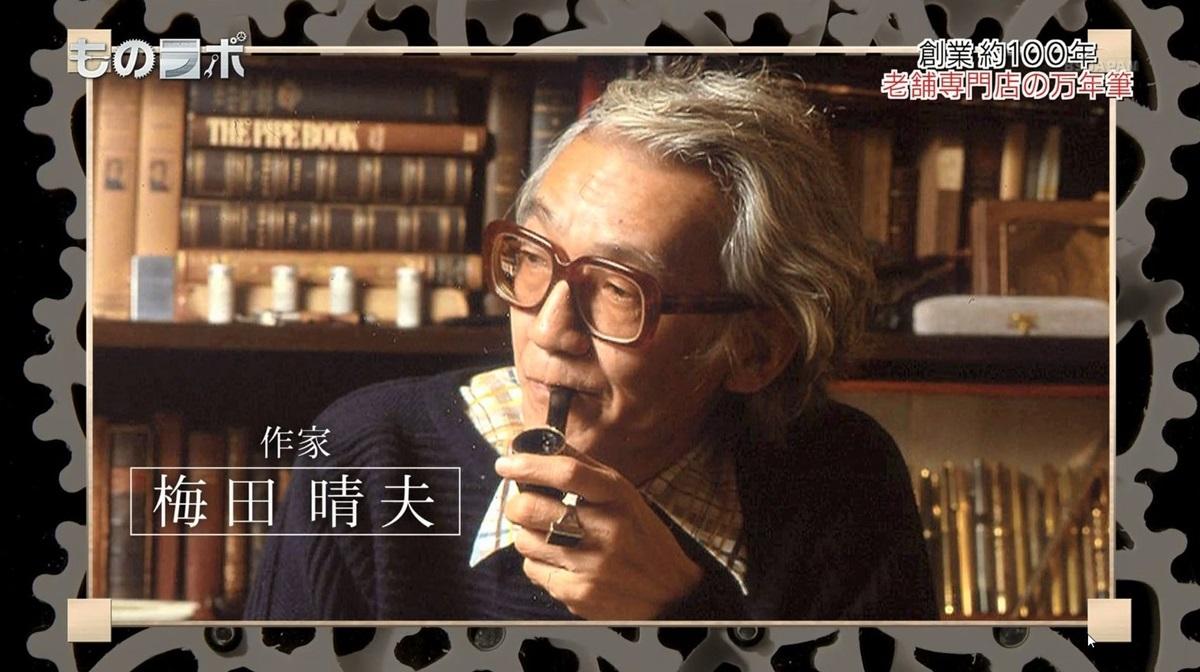 プラチナ万年筆 梅田晴夫 小説家 platinum-pen (6)