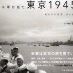 東 京1945 秋。