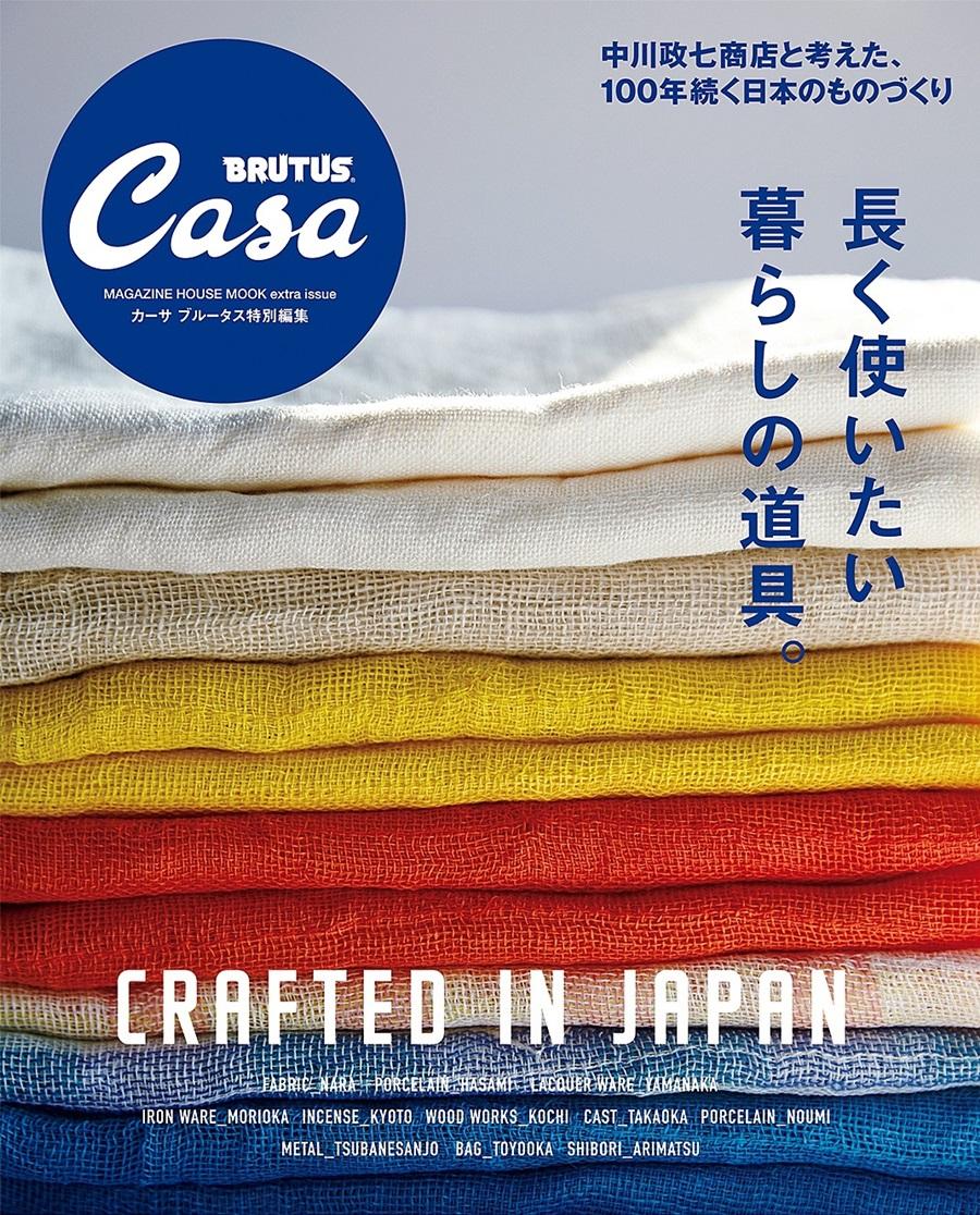 中川政七商店 長く使いたい暮らしの道具 カーサ・ブルータス Casa_BRUTUS