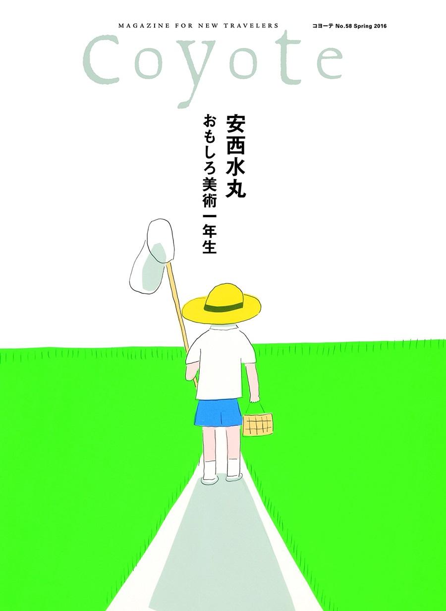 村上春樹、安西水丸さんを語る 。