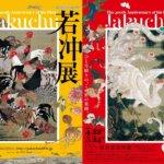 伊藤若冲、千載具眼の徒を竢つ天才絵師。
