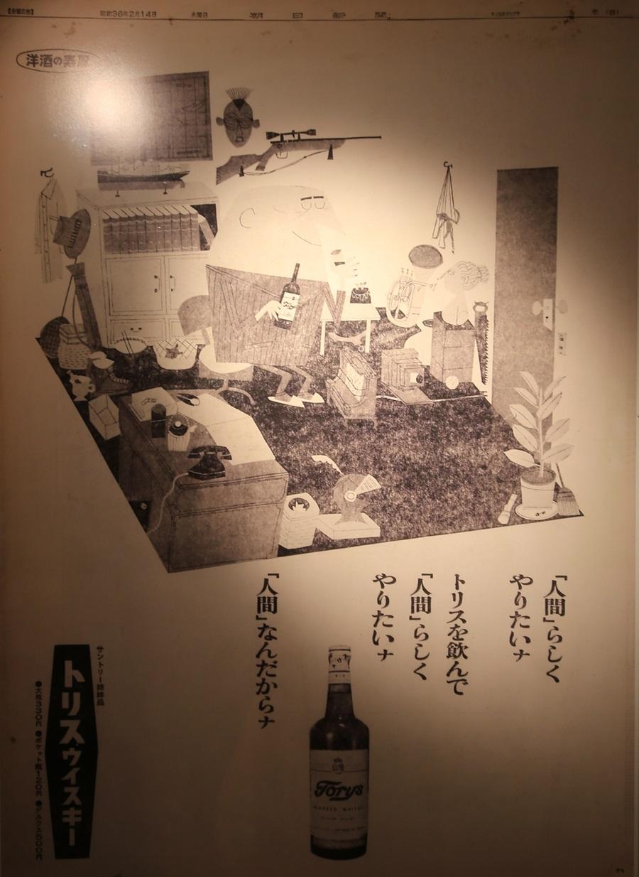 開高健記念館 開高健旧邸宅 開高健記念館 トリスウィスキー ポスター 人間らしくやりたいナ。 kaikoken_museum (1)