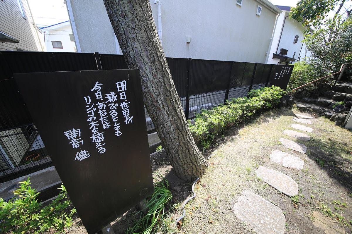 明日、世界が滅びるとしても、今日、あなたはリンゴの木を植える 開高健記念館 開高健旧邸宅 kaikoken_museum (38)