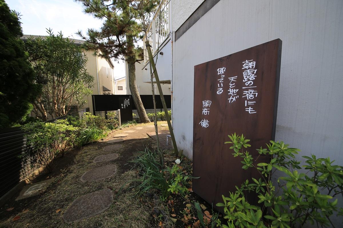 朝露の一滴にも天と地が映っている。 開高健記念館 開高健旧邸宅 kaikoken_museum (39)