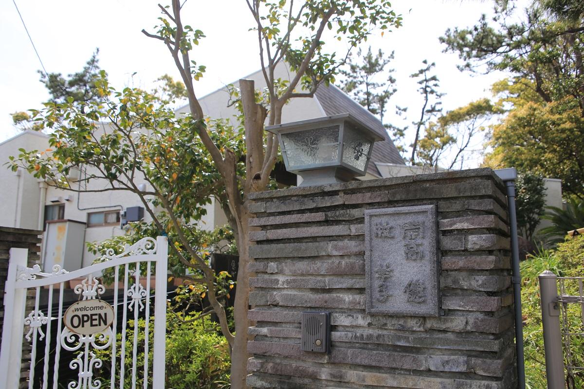 開高健記念館 開高健旧邸宅 kaikoken_museum (4)