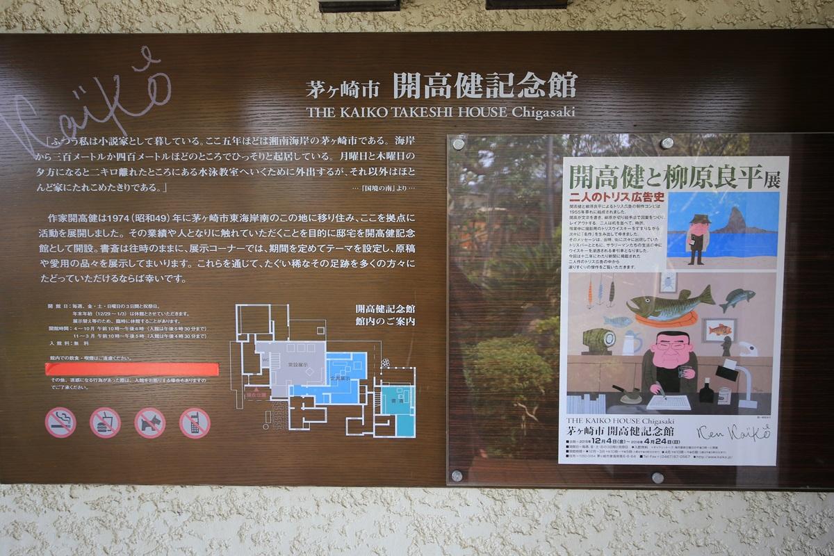 開高健記念館 開高健旧邸宅 kaikoken_museum (42)
