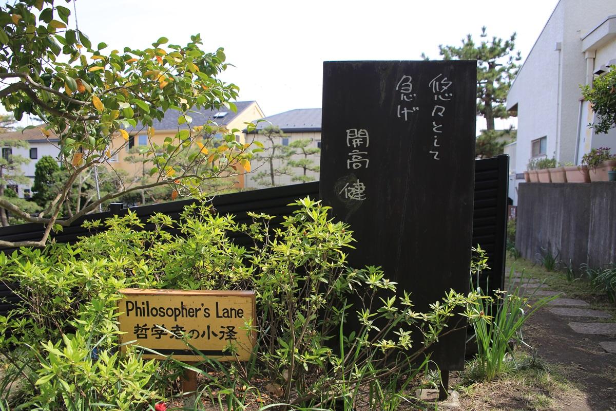 哲学者の小経 開高健記念館 開高健旧邸宅 kaikoken_museum (5)