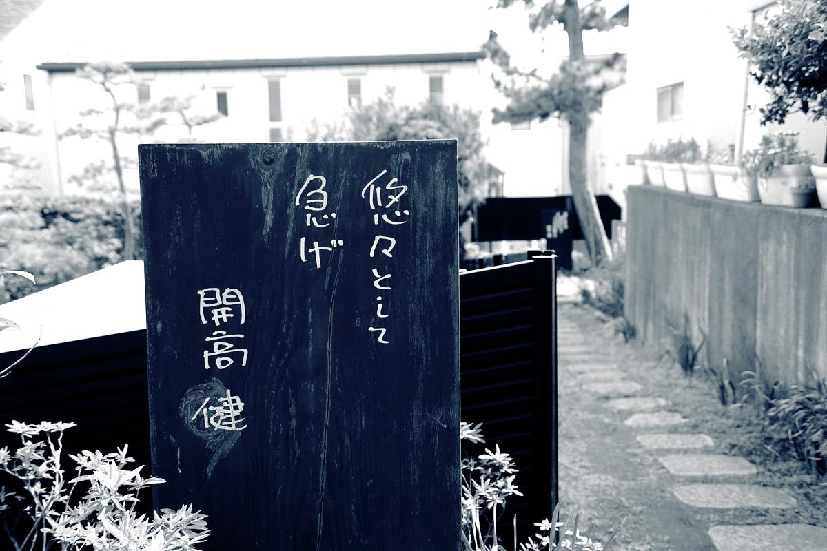悠々として急げ 開高健記念館 開高健旧邸宅 kaikoken_museum (6)
