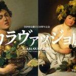 カラヴァッジョ展 バロック絵画の祖と呼ばれた男。