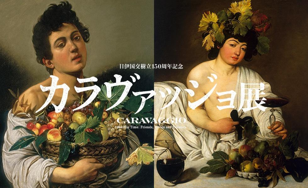 『バッカス』(1595年頃)『果物籠を持つ少年』(1593年 - 1594年) カラヴァッジョ展 ルネサンスを超えた漢。バロック絵画の祖。 Michelangelo Merisi da Caravaggio (2)