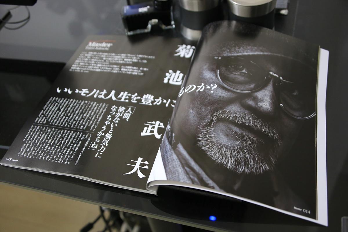 菊池武夫 創刊号 MonoMaster201607 モノマスター モノマガジン 宝島社