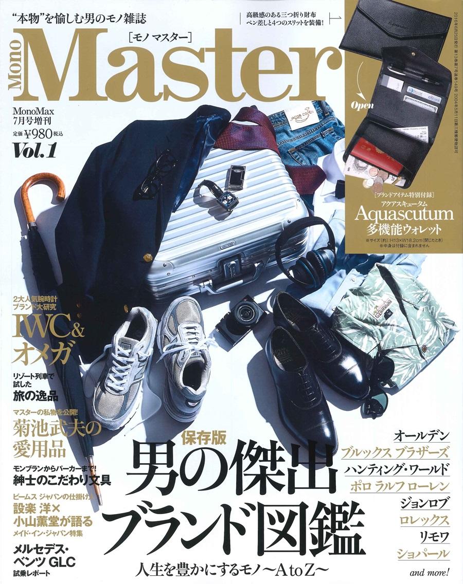 創刊号 MonoMaster201607 モノマスター モノマガジン 宝島社
