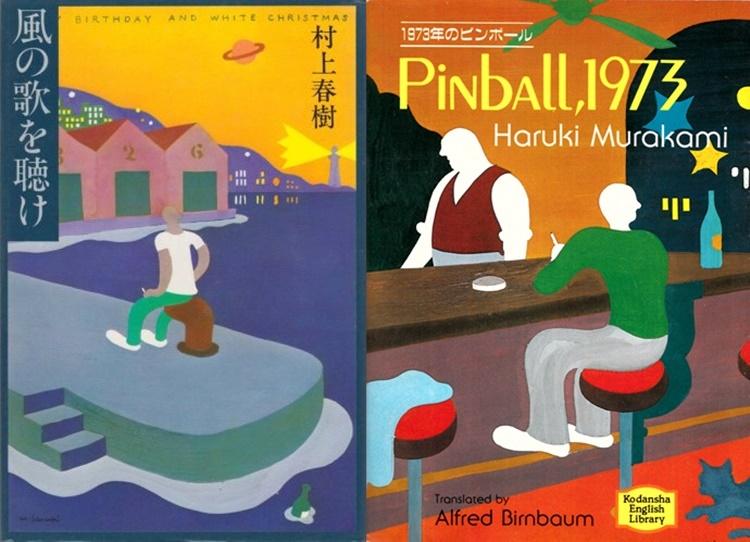 村上春樹 風の歌を聴け (1979年)  1973年のピンボール (1980年) 表紙 佐々木マキ